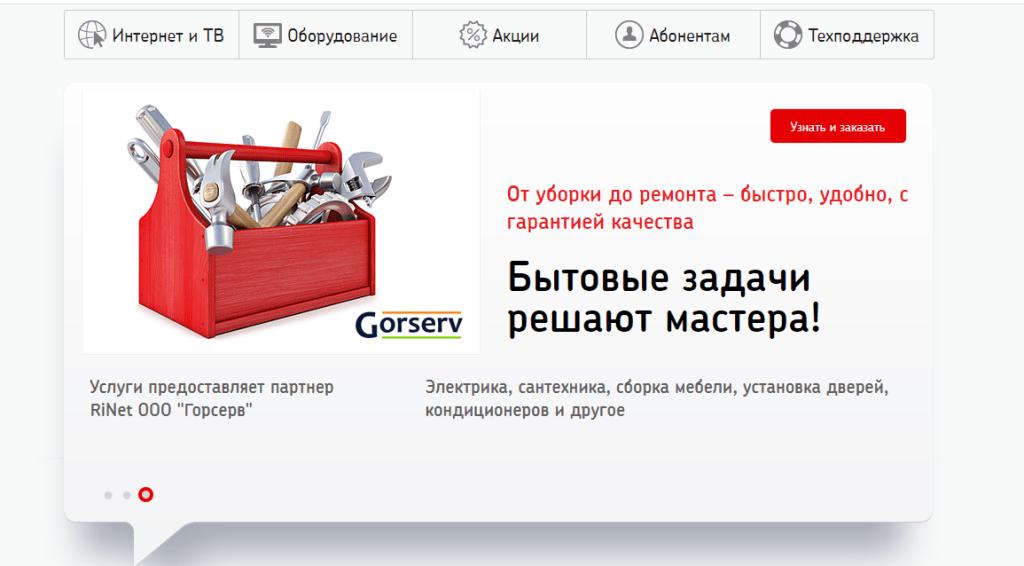 RiNet (Ринет) - интернет-провайдер