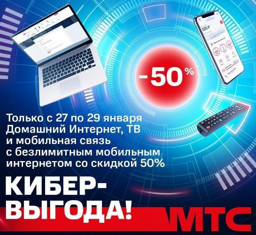 киберпонельник мтс